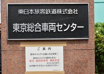 JR被害日本東京総合車両センター