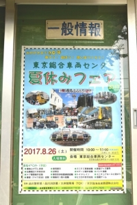 東京総合車両センター夏休みフェア2017