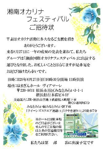 横浜フェス招待状