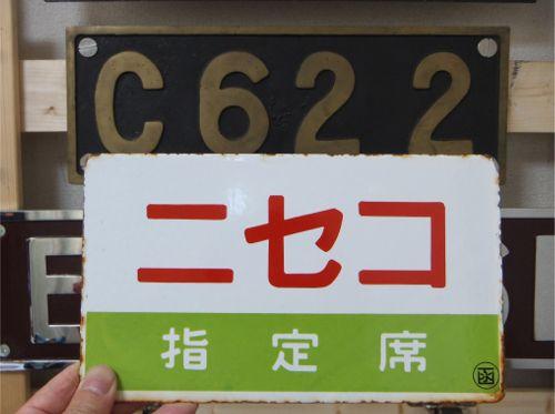 20170505_niseko_sabo.jpg