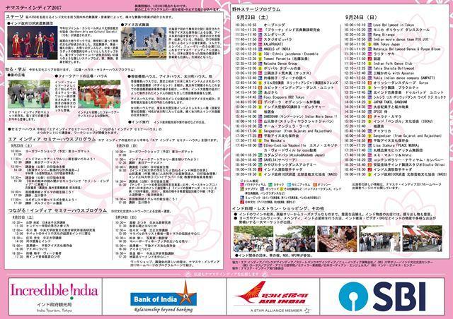 flyer_in-01.jpg