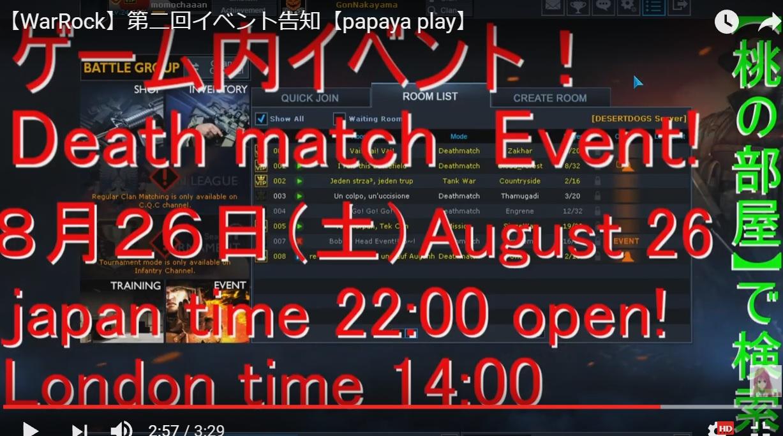 【WarRock】第二回イベント告知【papaya play】