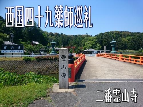 01霊山寺