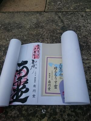 04南円堂
