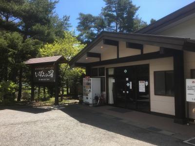 富士西湖温泉 いずみの湯