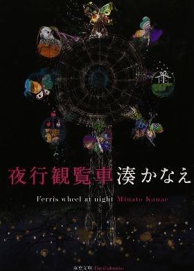 夜行観覧車 湊 かなえ (著)