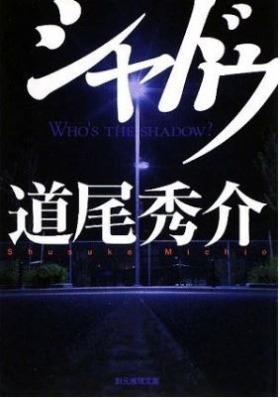 シャドウ 道尾秀介