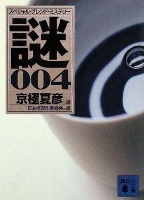 スペシャル・ブレンド・ミステリー 謎004