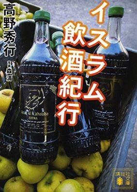 イスラム飲酒紀行 高野秀行