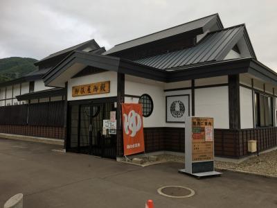 津軽関の庄温泉