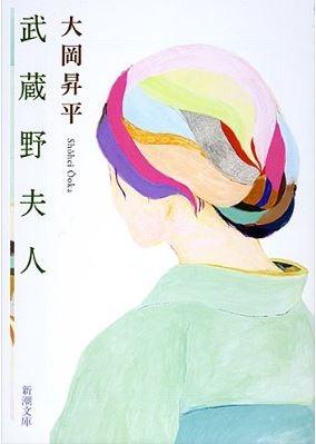 武蔵野夫人 大岡昇平