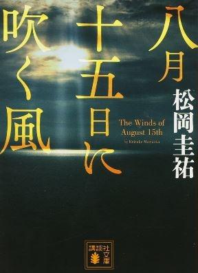 八月十五日に吹く風 松岡圭祐 (著)