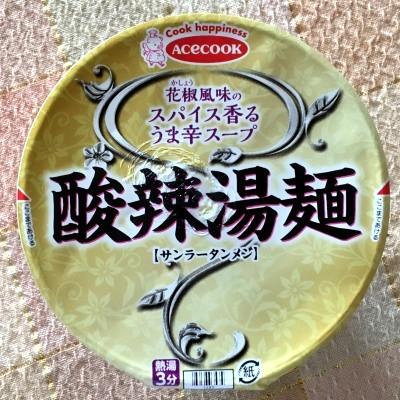 酸味と辛味の酸辣湯麺