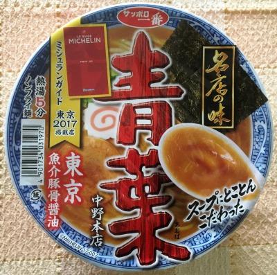 サッポロ一番 名店の味 青葉 中野本店 東京魚介豚骨醤油