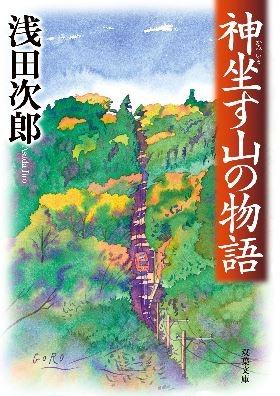 神坐す山の物語 浅田次郎