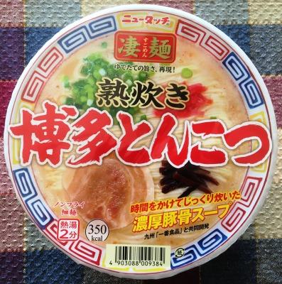 ニュータッチ 凄麺 熟炊き 博多とんこつ