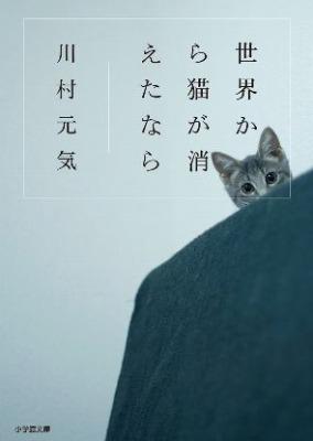 世界から猫が消えたなら 川村元気