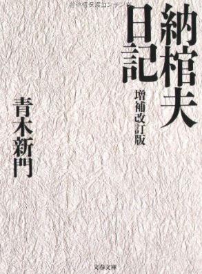 納棺夫日記 青木新門
