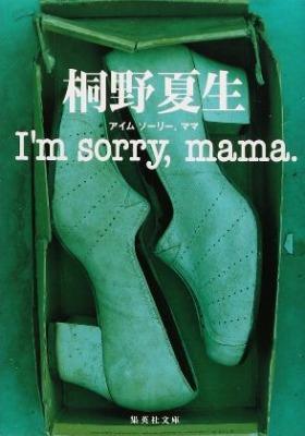 I'm sorry, mama. 桐野夏生