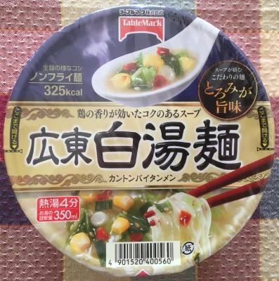 テーブルマーク 広東白湯麺