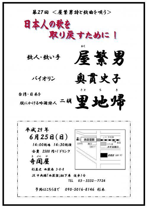 縮小 第27回 東京ライブ