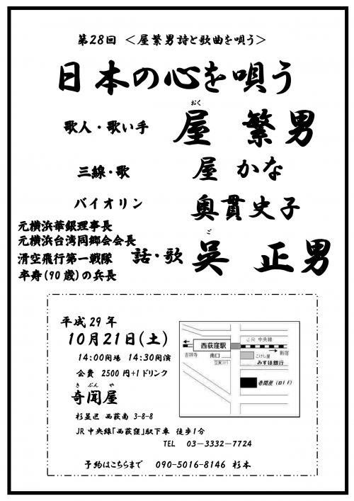 縮小第28回 東京ライブ 2K チラシ
