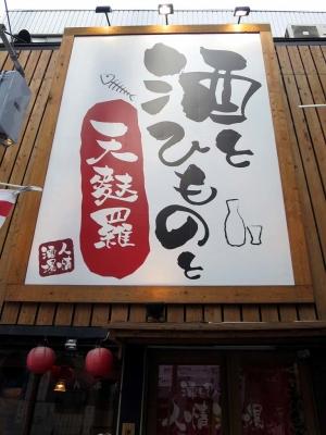 20170603NINJOUSAKABA.jpg