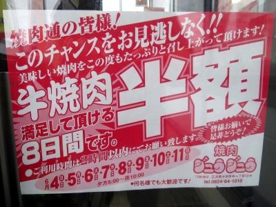 20170610JYUJYU_hangaku.jpg