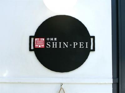 20170719SHINPEI.jpg
