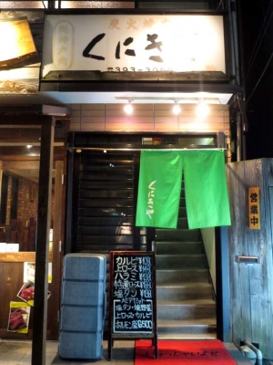 20170725KUNIKIYA.jpg
