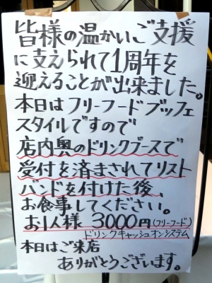 20170812AllaGoccia_aisatu.jpg