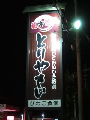 20170819BIWAKOSHOKUDO_kanban.jpg