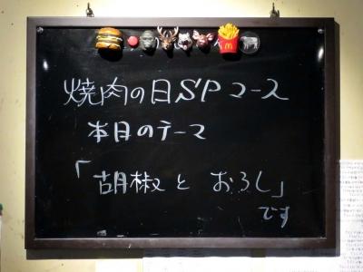 20170826POSSAMU_te-ma.jpg