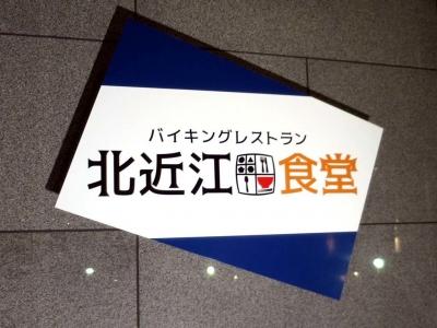 20170903KITAOUMI.jpg