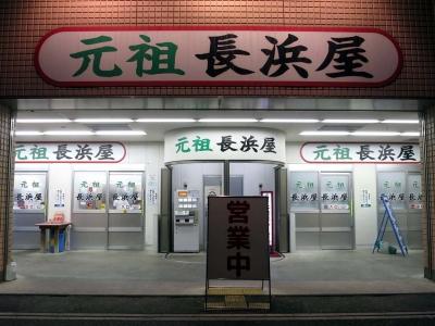 20170911NAGAHAMAYA.jpg