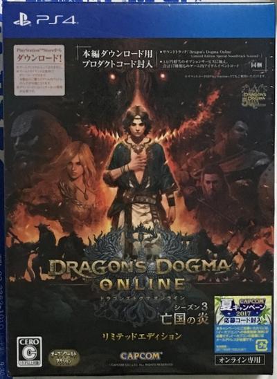 DDON2017-08-17-001a.jpg