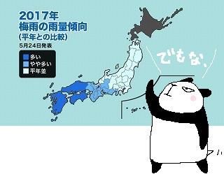 tsuyu17_HD01-1024x576.jpg