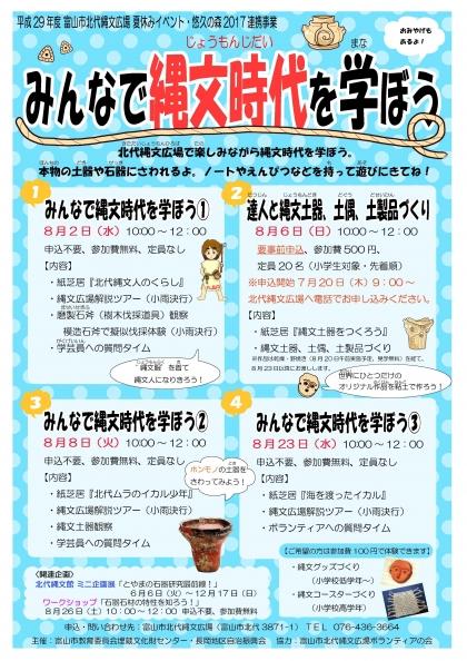 夏休みイベントちらし(北代)