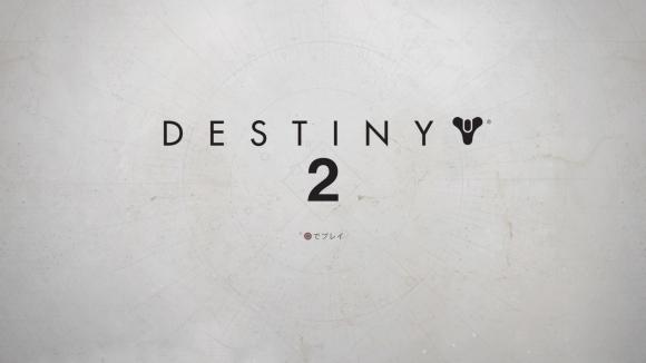 Destiny 2 - ベータ_20170719085614