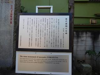 野見宿禰神社 3