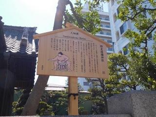 野見宿禰神社 1