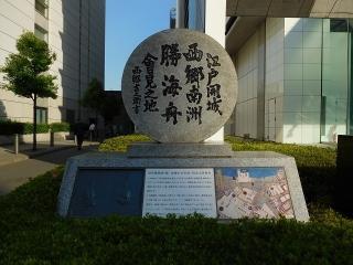 西郷・勝 会見地の碑