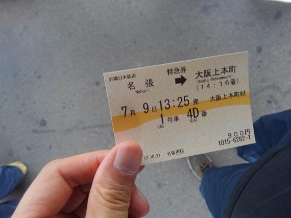 2017_07_09_大阪_09_2017_07_23