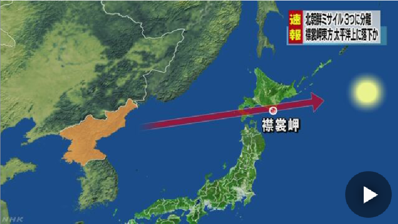 北朝鮮ミサイル 襟裳岬東方の太平洋上落下か