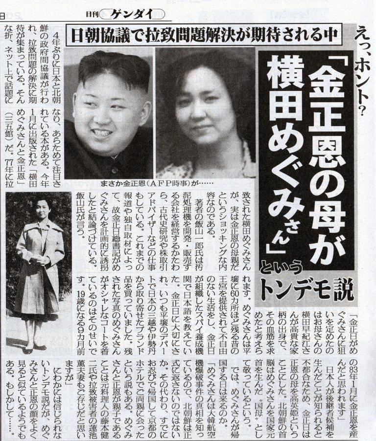 横田めぐみ説
