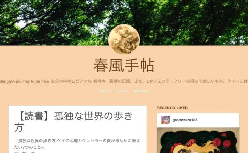 tsukiyolunaさんブログアイコン