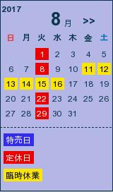 2017-8-8-2-2