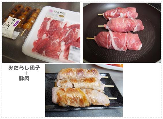 串団子+豚肉♪