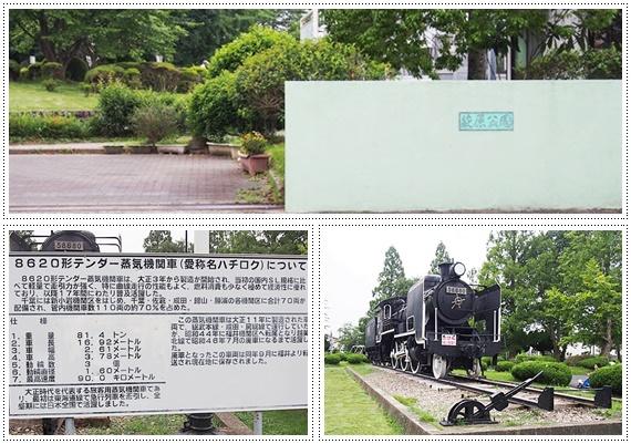 萩原交通公園