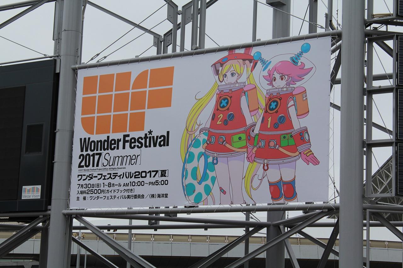 パピヨンの日記_20170731_WF2017S_09